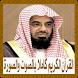 القرآن الكريم بالصوت والصورة للشيخ سعود الشريم