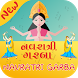 Navratri Garba Collection 2017 by Photo Editor Apps & Video Editor