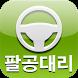대구 팔공콜대리운전 by 큐텍