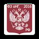 О национальной гвардии РФ by rr05.mag009
