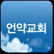 구세군언약 by ZRoad Korea