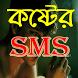 কষ্টের এসএমএস by apps.maja.bd