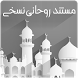Roohani Nuskhay by Apps Array