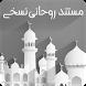 Roohani Nuskhay by Apps Array