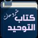 شروحات كتاب التوحيد by Aws Books