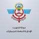 الإدارة العامة للجمارك - دولة الكويت by Global Clearinghouse Systems