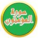 تحفيظ سورة المؤمنون(مقرردراسى) by Ayman Khoshouey