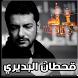 لطميات قحطان البديري 2018 بدون نت by Zulfiqqar