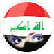 دردشة عيون العراق