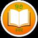 Learn Hindi Vowels - English - by shruti kohli