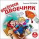Аудиокнига Весёлый двоечник by Студия АРДИС
