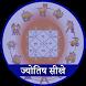 Jyotish Sikhe by Aesthetic Life