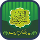 Ruqyah Syar'iyah Mp3 Offline by Krungu Mobile