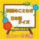 英語のことわざ、日本語クイズ一般常識豆知識から雑学まで学べるアプリ(リニューアル版)