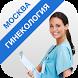 Гинекология в Москве by AppMaker LLC.