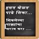 padhe (मराठी पाढे) by samarthsaarth