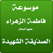 فاطمة الزهراء - صدّيقة شهيدة by Abbas Abbas