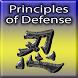 The Principles of Defense by Manuals Ink, Ltd / American Ninjutsu Academy