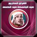 القران الكريم بصوت عبد الباسط by din-don