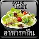 วิธีทำ อาหารคลีน เพื่อสุขภาพ by Free Recipes Cooking Recipes