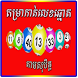 Khmer Lottery Fortune by Khmer-Team-Developer