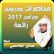 صالح المغامسي - محاضرات رائعة by محاضرات - خطب - دروس - رمضان - Kareem