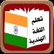 تعلم اللغة الهندية by MS DevDroid