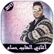 AGhani Cheb Houssem 2017