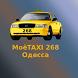 Такси 268 Одесса by Рудюк Сергей Анатольевич. К2®