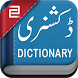 English Urdu Roman Dictionary by Appscourt