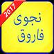 نجوى فاروق 2017 by ayoutoun