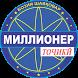 Миллионери тоҷикӣ. v.2.3 by TojikSoft