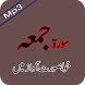 Surah Al Jumuah MP3 by islam360