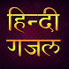 Hindi Ghazal by VentureSoft Inc.