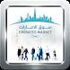 سوق الامارات by سوق الامارات