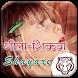 Gila Shikva Shayari by Tiger v7