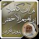 القرآن بدون نت إبراهيم الأخضر by قرآن كاملا بدون انترنت