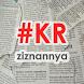Зiзнання #KR