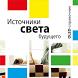 Справочник OLED светодиоды by LEDNEWS.RU