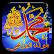 كتاب مولد البرزنجي | محمد by Mr.zaza