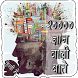 20000+ Gyan Wali Bate Hindi Me by Aflatoon Apps