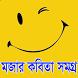 বাংলা মজার কবিতা-Bangla Kobita by JBD IT