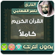 ناصر القطامي قران كريم بدون نت by القران الكريم بدون انترنت - Quran No Internet