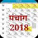 Hindi Calendar 2018 - Panchang 2018 by Banaka