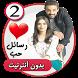 ميساجات حب وعدي 2 بدون انترنيت by ahdia