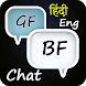 GF - BF Chat Stories - Hindi English Convesation