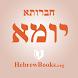 Mesechet Yuma - Chavruta by Hebrewbooks.org