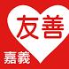 友善嘉義好餐廳(中華電信+众社會企業) by DCMSLab@NCTU.Taiwan