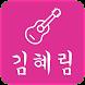 김혜림 7080컬렉션 by lattel24
