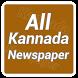 Kannada News - All NewsPapers by AllNews